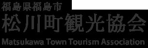 松川町観光協会