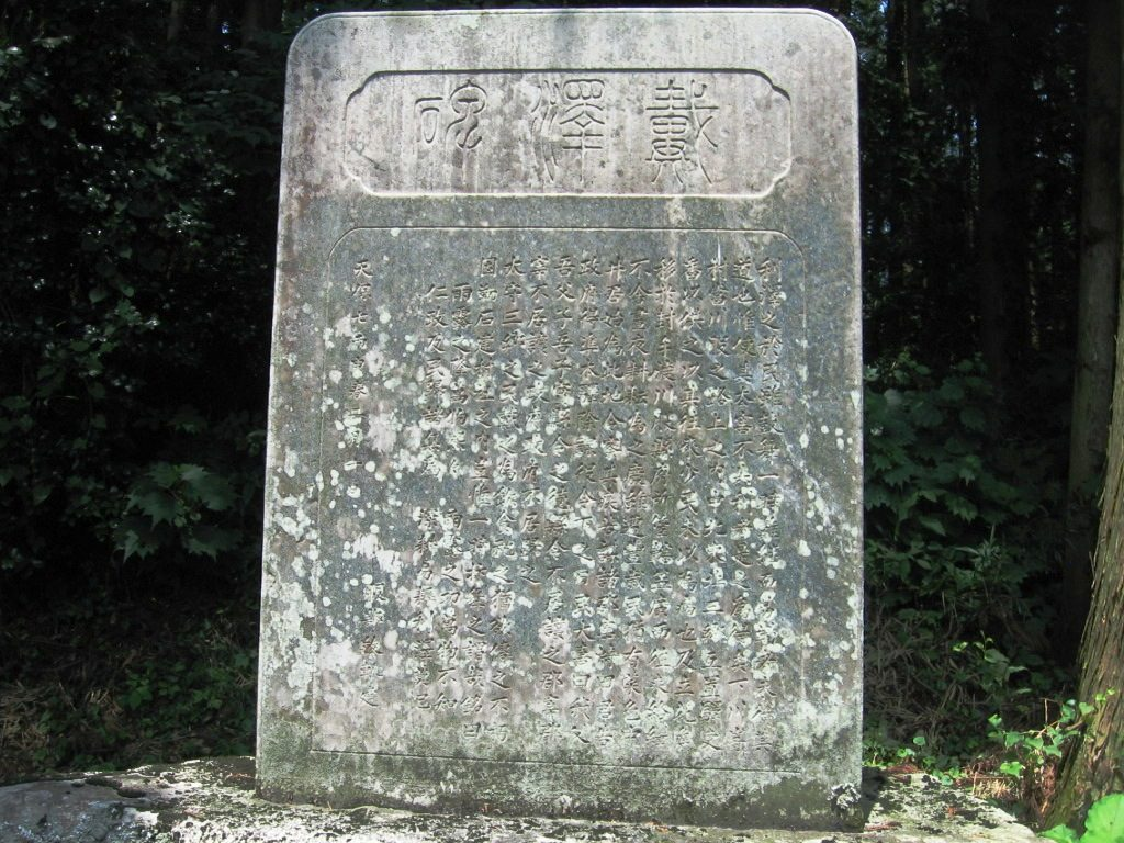 杉森神社の戴澤碑の写真