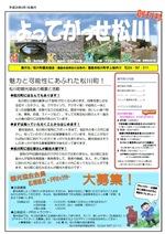 よってがっせ松川 創刊号のサムネイル画像