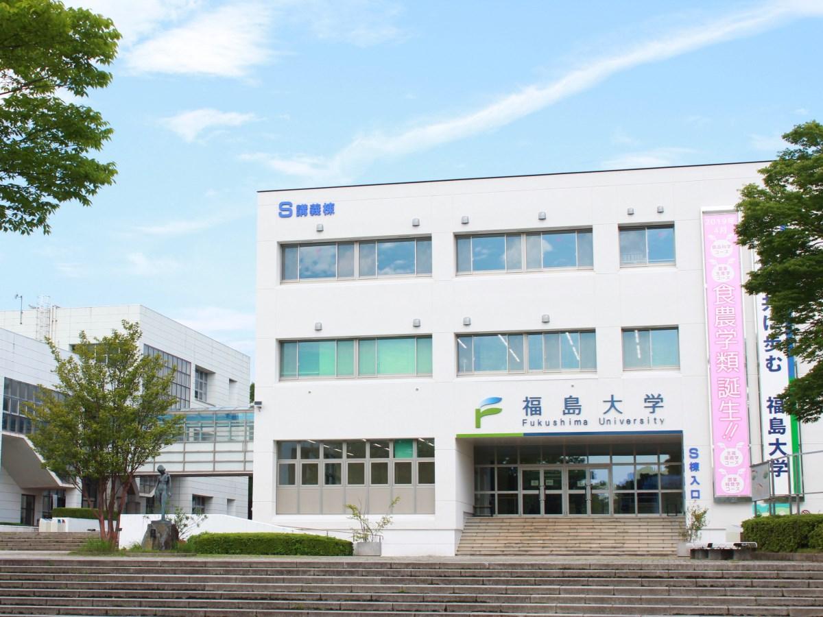 福島大学の写真